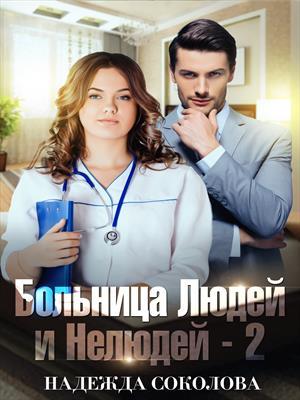 Больница людей и нелюдей-2