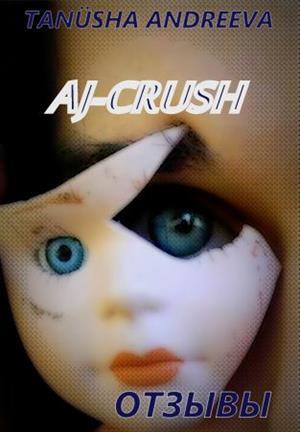 Aj-Crush. Романы-рассказы