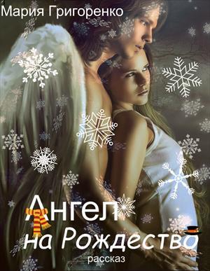 Ангел на рождество