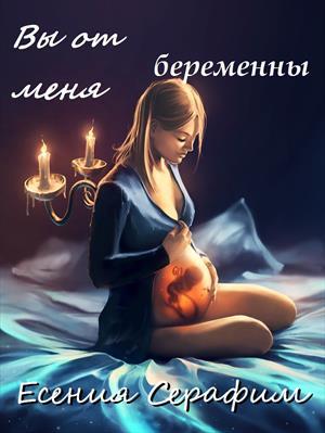 Вы от меня беременны