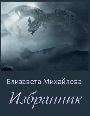 Избранник: сказка о драконах
