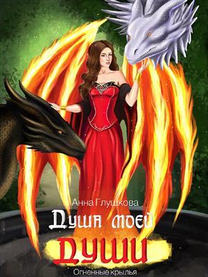 Душа моей души книга 2 Огненные крылья