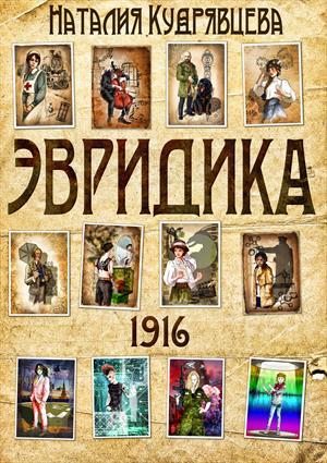 Эвридика 1916