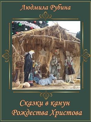 Сказки в канун Рождества Христова
