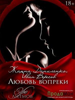 Любовь вопреки, или День Святого Валентина