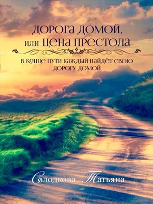 Дорога домой, или Цена престола