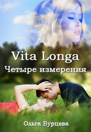 Vita Longa. Четыре измерения