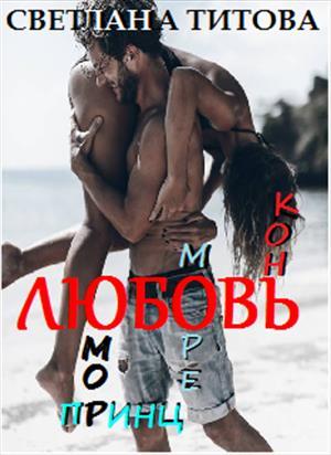 Любовь, юмор, море, принц, конь