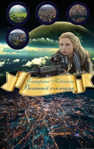 Военкор финал