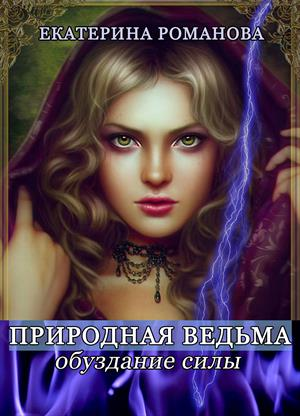 Природная ведьма: обуздание силы