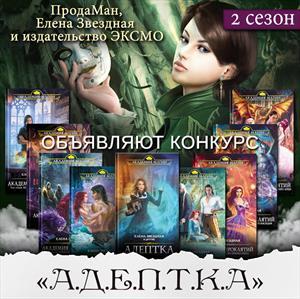 А.Д.Е.П.Т.К.А. 2 сезон