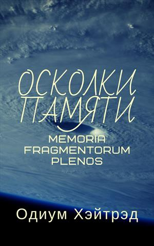 Memoria Fragmentorum Plenos Осколки Памяти