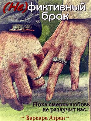 (Не)фиктивный брак