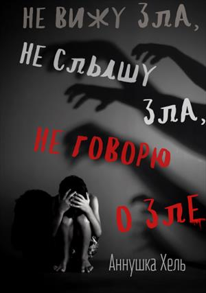 Не вижу зла, не слышу зла, не говорю о зле