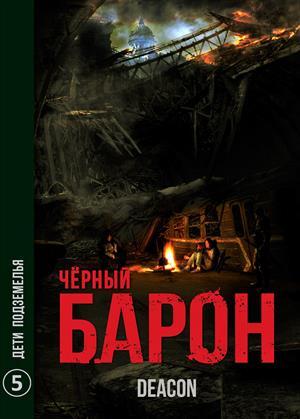 Чёрный Барон 5. Дети подземелья