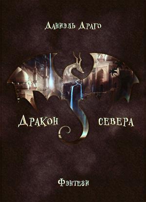 Дракон севера