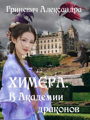 Химера в Академии драконов