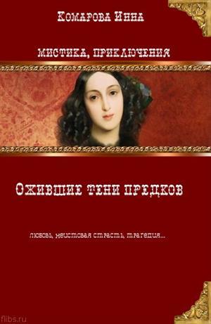 Ожившие тени предков (мистический роман)