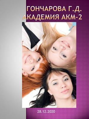 Академия АКМ-2