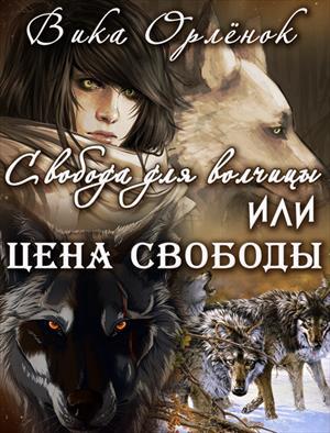 Свобода для волчицы или цена свободы