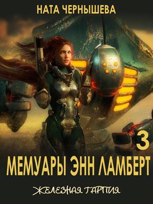 Мемуары Энн Ламберт-3: Железная гарпия