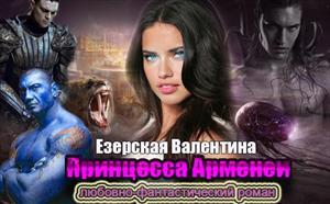 Принцесса Арменеи-3. Серия: Идеальный треугольник-2. Подписка
