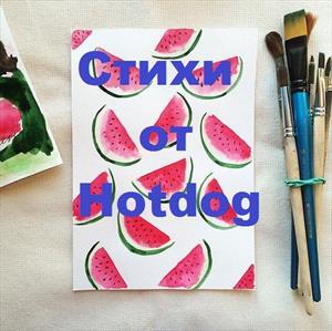 Cтихи от Hotdog