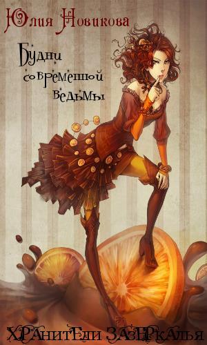 Будни современной ведьмы. Хранители Зазеркалья - Автор: Юлия Новикова