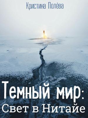 Темный мир: Свет в Нитайе / Прода от 13.11!