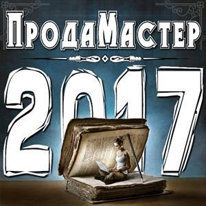 ПродаМастер - 2017