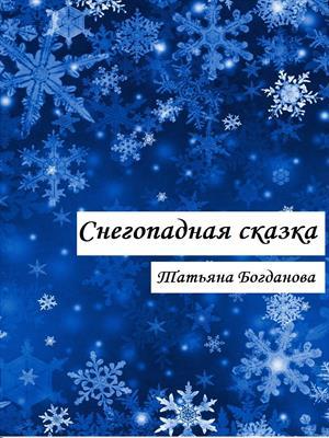 Снегопадная сказка