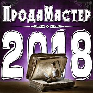 ПродаМастер - 2018