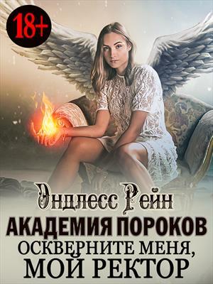 Стоны в Академии магии (6), или Ангел для ректора-монстра