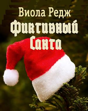 Фиктивный Санта