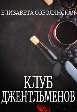 Клуб Джентльменов