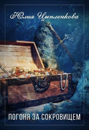 Погоня за сокровищем