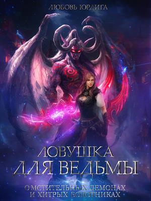 Ловушка для ведьмы: О мстительных демонах и хитрых болотниках