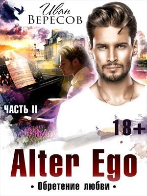 Alter Ego Обретение любви Часть вторая