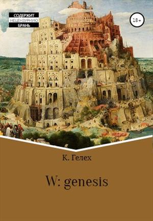 W: genesis