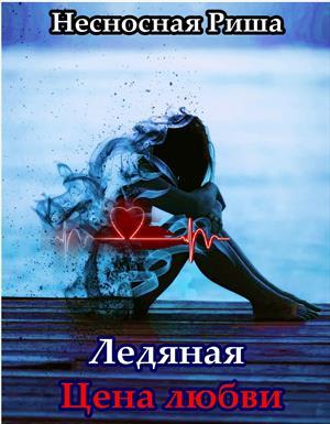 Ледяная. Цена любви