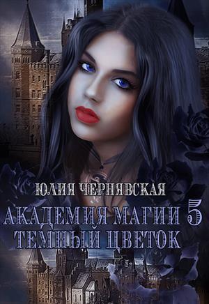 Академия магии 5. Темный цветок