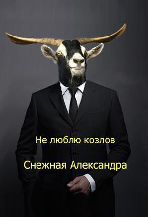 Не люблю козлов