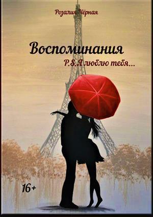 Воспоминания. P.S.Я люблю тебя...