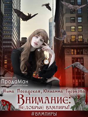 Внимание: недобрые вампиры!