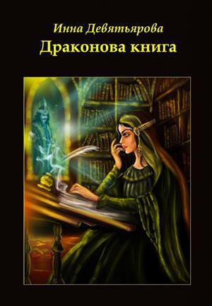 Драконова книга
