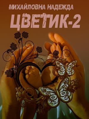 Цветик-2  Обычные судьбы