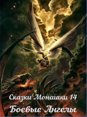 Сказки Монашки 14 Боевые Ангелы