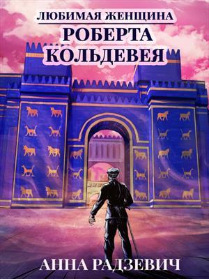 Любимая женщина Роберта Кольдевея