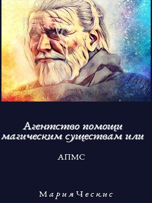 Агентство помощи магическим существам или АПМС