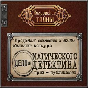 Колдовские тайны